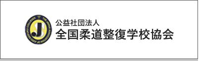 公益社団法人 全国柔道整復学校協会
