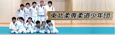 東北柔専柔道少年団